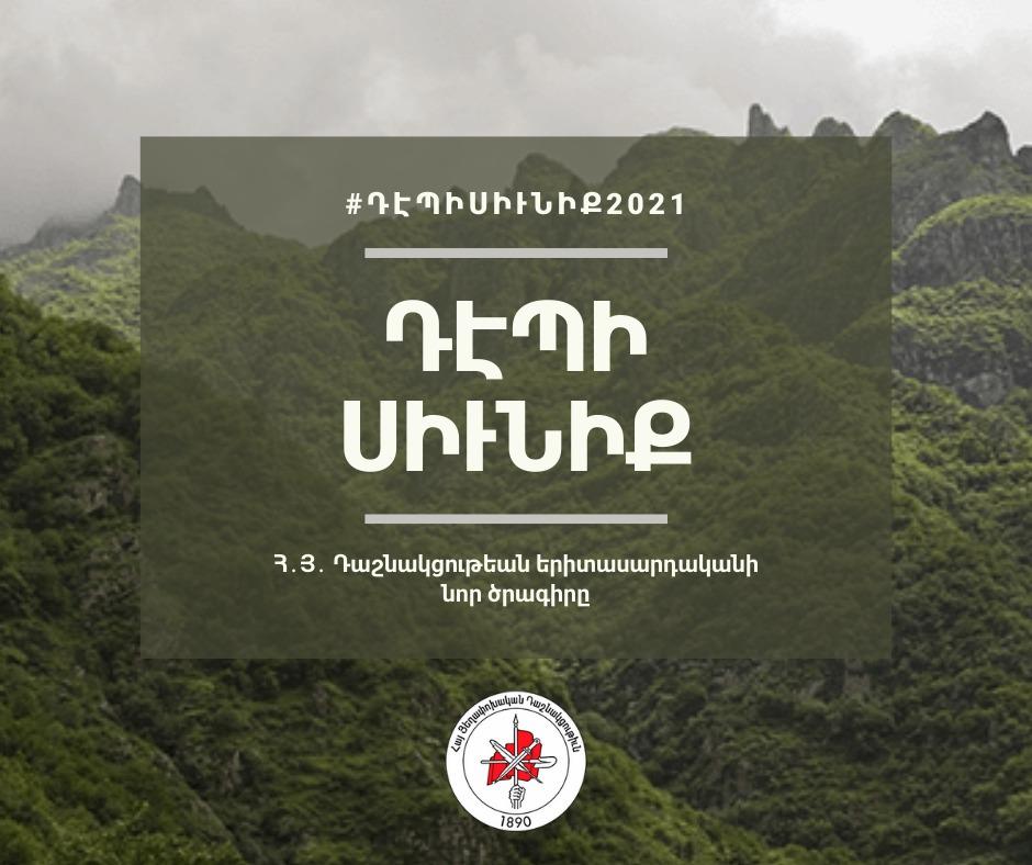 "ARF Youth Launch ""Towards Syunik"" Program"